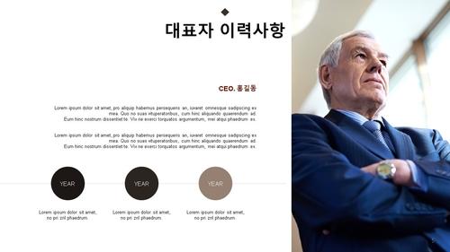 표준 사업계획서_포장공사 - 섬네일 6page