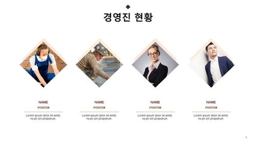 표준 사업계획서_포장공사 - 섬네일 7page