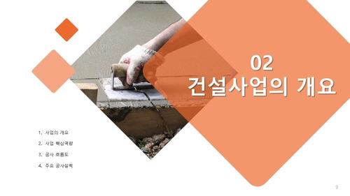 표준 사업계획서_포장공사 - 섬네일 10page
