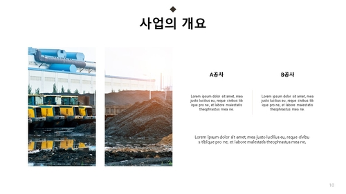 표준 사업계획서_포장공사 - 섬네일 11page