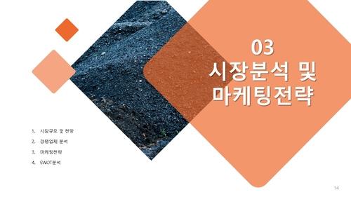 표준 사업계획서_포장공사 - 섬네일 15page