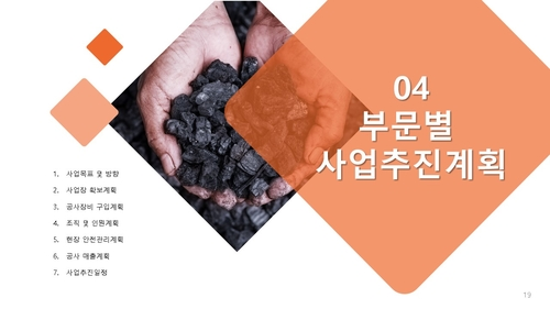 표준 사업계획서_포장공사 - 섬네일 20page
