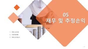 표준 사업계획서_포장공사 #28