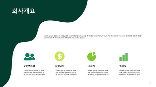 건설업 표준사업계획서_조경공사업 - 섬네일 4page