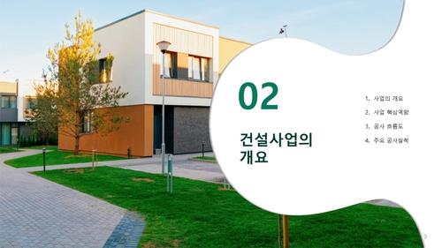 건설업 표준사업계획서_조경공사업 - 섬네일 10page