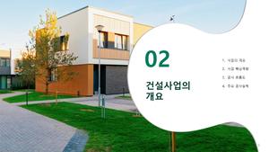 건설업 표준사업계획서_조경공사업 #10