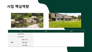 건설업 표준사업계획서_조경공사업 #12