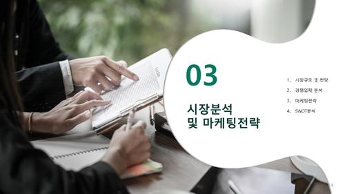 건설업 표준사업계획서_조경공사업 - 섬네일 15page