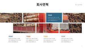 건설업 표준사업계획서_토목건축공사업