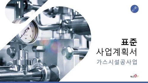 (표준) 가스시설공사업 사업계획서 - 섬네일 1page