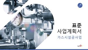(표준) 가스시설공사업 사업계획서 #1