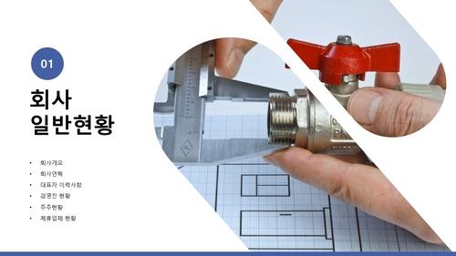 (표준) 가스시설공사업 사업계획서 - 섬네일 3page