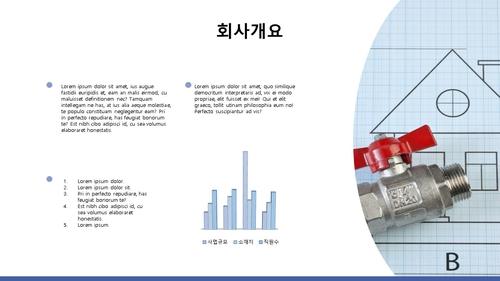 (표준) 가스시설공사업 사업계획서 - 섬네일 4page