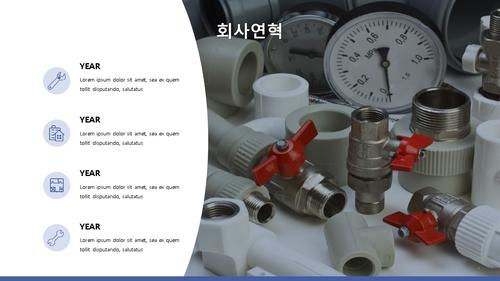 (표준) 가스시설공사업 사업계획서 - 섬네일 5page