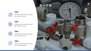 (표준) 가스시설공사업 사업계획서 #5