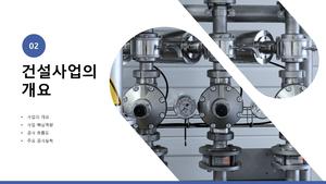 (표준) 가스시설공사업 사업계획서 #10