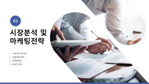(표준) 가스시설공사업 사업계획서 #15