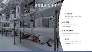 (표준) 가스시설공사업 사업계획서 #16