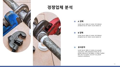 (표준) 가스시설공사업 사업계획서 - 섬네일 17page