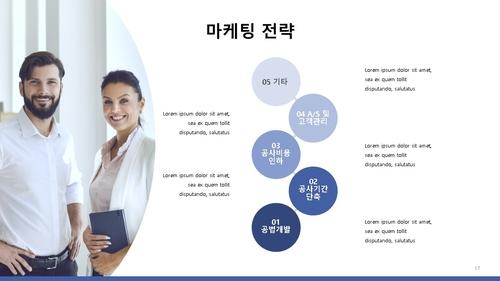 (표준) 가스시설공사업 사업계획서 - 섬네일 18page