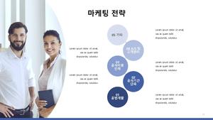 (표준) 가스시설공사업 사업계획서 #18