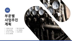 (표준) 가스시설공사업 사업계획서 #20