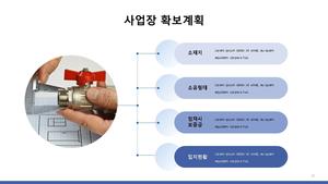 (표준) 가스시설공사업 사업계획서 #22