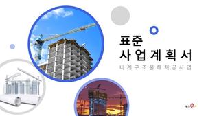 건설업 표준 비계구조물해체공사업 사업계획서 #1