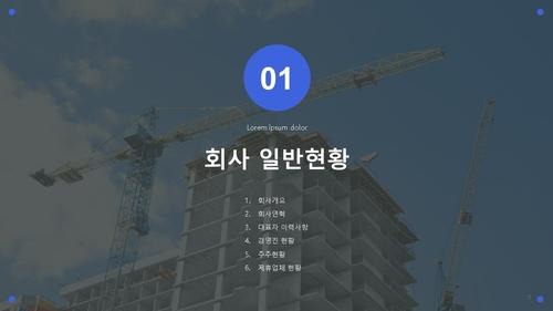 건설업 표준 비계구조물해체공사업 사업계획서 - 섬네일 3page