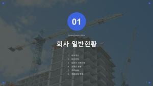 건설업 표준 비계구조물해체공사업 사업계획서 #3