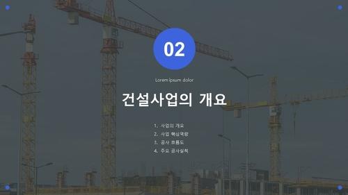 건설업 표준 비계구조물해체공사업 사업계획서 - 섬네일 10page