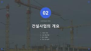건설업 표준 비계구조물해체공사업 사업계획서 #10