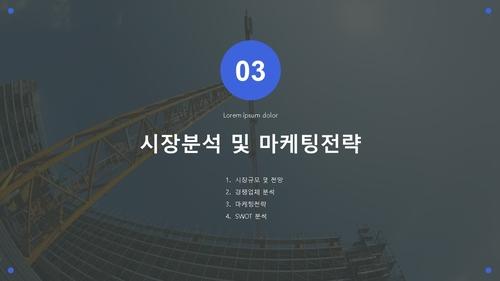 건설업 표준 비계구조물해체공사업 사업계획서 - 섬네일 15page