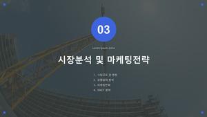 건설업 표준 비계구조물해체공사업 사업계획서 #15