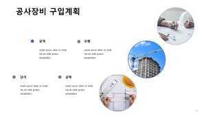 건설업 표준 비계구조물해체공사업 사업계획서 #23