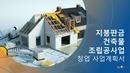 창업 사업계획서 (지붕판금 건축물 조립공사업)