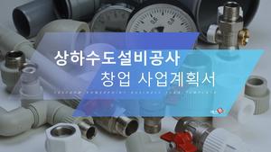 건설업_상하수도설비공사업 창업사업계획서