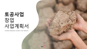 토공사업 창업 사업계획서