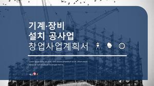 건물용 기계,장비 설치공사업 창업사업계획서