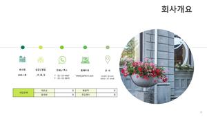 [2021년] 건축업 창업 사업계획서(조경시설물 설치공사)
