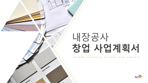 건설업 내장공사 창업 사업계획서