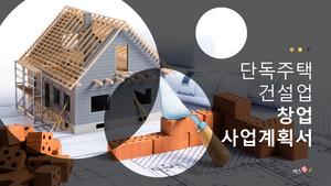 단독주택건설업 창업사업계획서