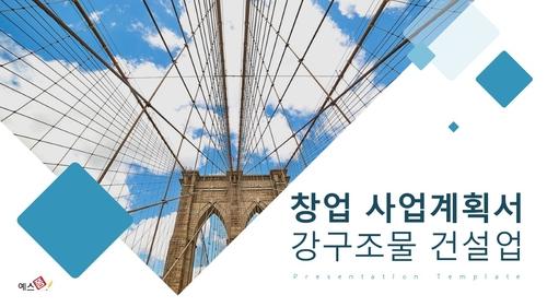 창업 사업계획서 강구조물건설업 - 섬네일 1page