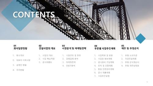 창업 사업계획서 강구조물건설업 - 섬네일 2page