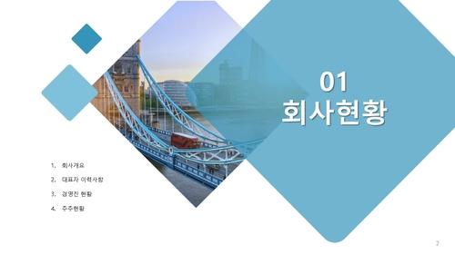 창업 사업계획서 강구조물건설업 - 섬네일 3page