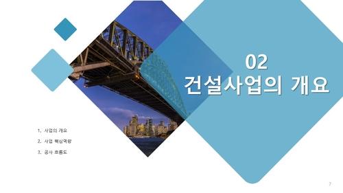 창업 사업계획서 강구조물건설업 - 섬네일 8page