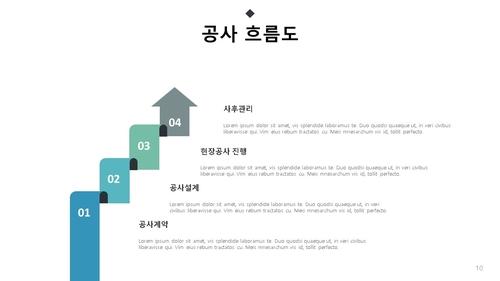 창업 사업계획서 강구조물건설업 - 섬네일 11page