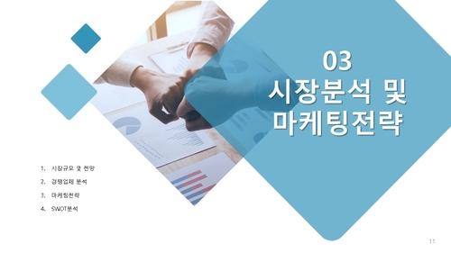 창업 사업계획서 강구조물건설업 - 섬네일 12page
