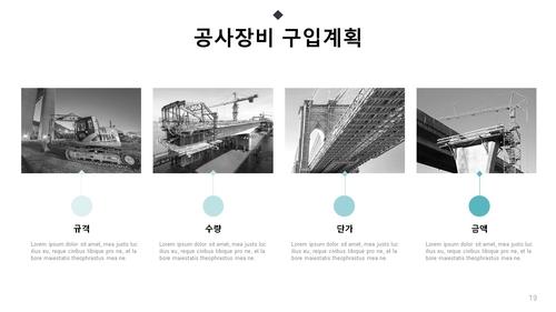 창업 사업계획서 강구조물건설업 - 섬네일 20page