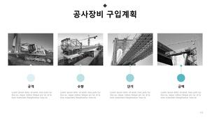 창업 사업계획서 강구조물건설업 #20